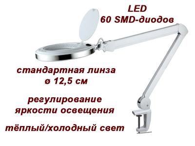 Лампа-лупа мод. 6023 LED (3D / 5D) с регулировкой яркости света