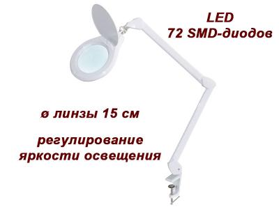 Лампа-лупа мод. 8070 LED (3D / 5D), регулировка яркости света