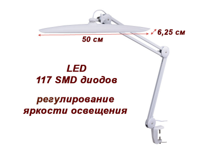Рабочая лампа 9501 LED