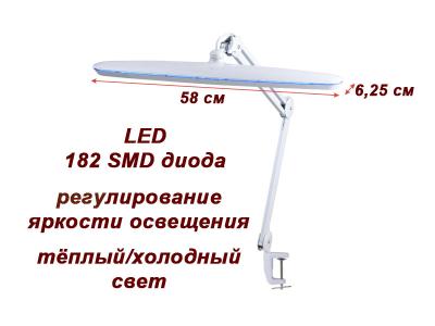 Рабочая лампа 9503 LED
