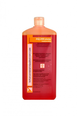 АХД 2000 ультра (оранжевый)