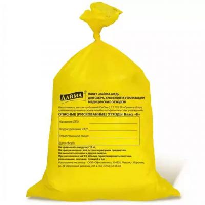 Пакеты для утилизации медицинских отходов класс Б (опасные, рискованные)